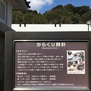 「球磨焼酎蔵めぐり」と「日本遺産人吉・球磨満喫」ツアー 人吉駅前のからくり時計案内版