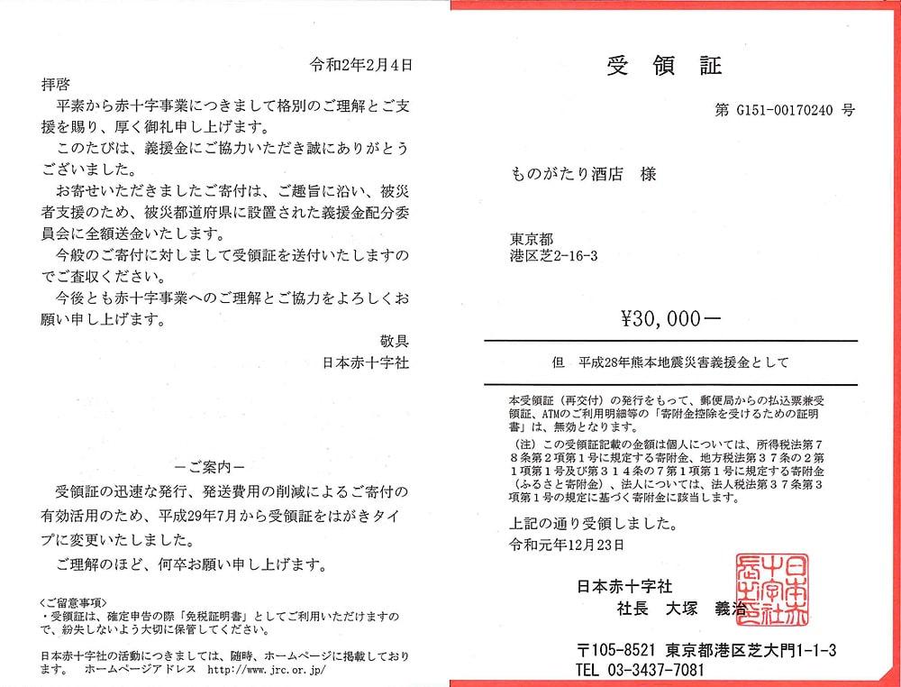 「平成28年熊本地震災害義援金」受領証