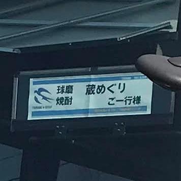 「球磨焼酎蔵めぐり」と「日本遺産人吉・球磨満喫」ツアー ツアーバス