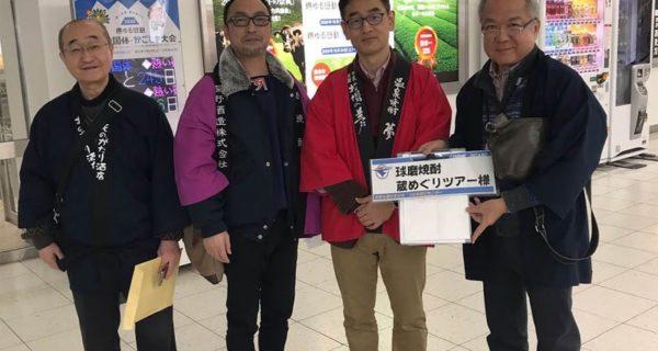 「球磨焼酎蔵めぐり」と「日本遺産人吉・球磨満喫」ツアー風景