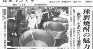 (サムネイル)『醸界タイムス』「球磨焼酎めぐりと日本遺産人吉・球磨満喫ツアー」掲載記事