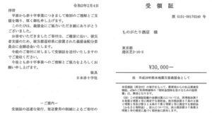 「平成28年熊本地震災害義援金」受領証(サムネイル)