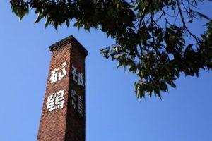 豊永酒造 煙突