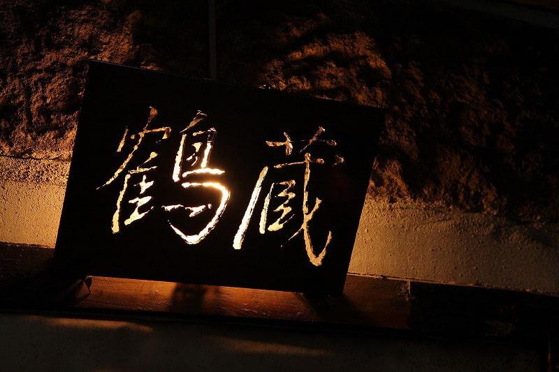 豊永酒造 鶴蔵看板