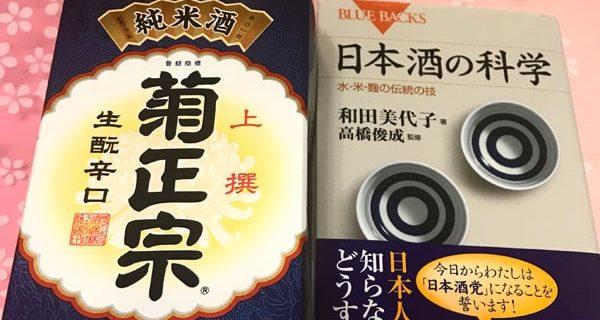 『日本酒の科学 水・米・麹の伝統の技』