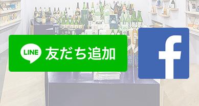 ものがたり酒店 LINE@とフェイスブック