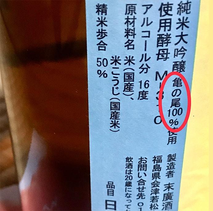 末廣酒造「亀の尾」説明表示