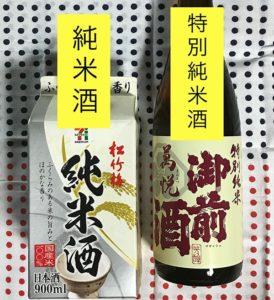 『純米酒』と『特別純米酒』