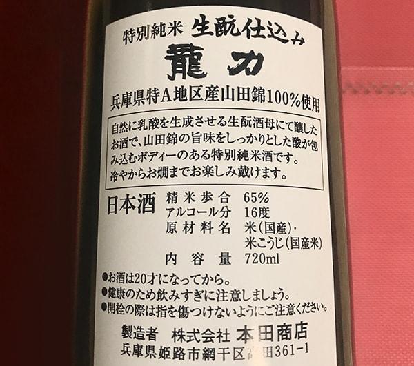 特別純米酒『龍力』裏面