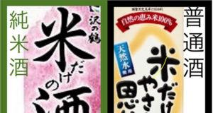 純米酒『米だけの酒』と普通酒『米だけのやさしい思いやり』