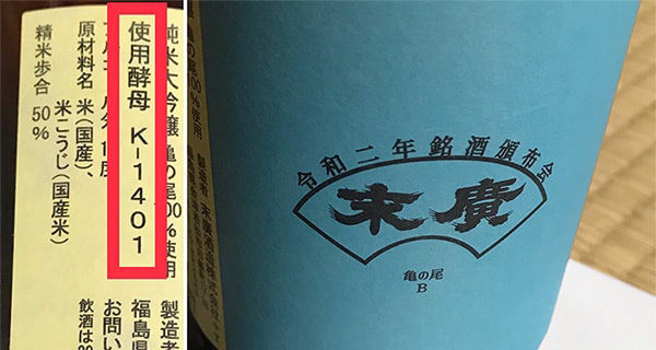 『令和二年銘酒頒布会 末廣 亀の尾』ラベル