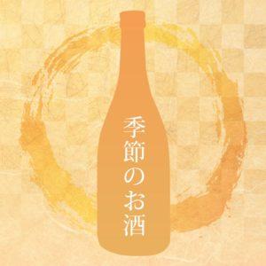 季節のお酒