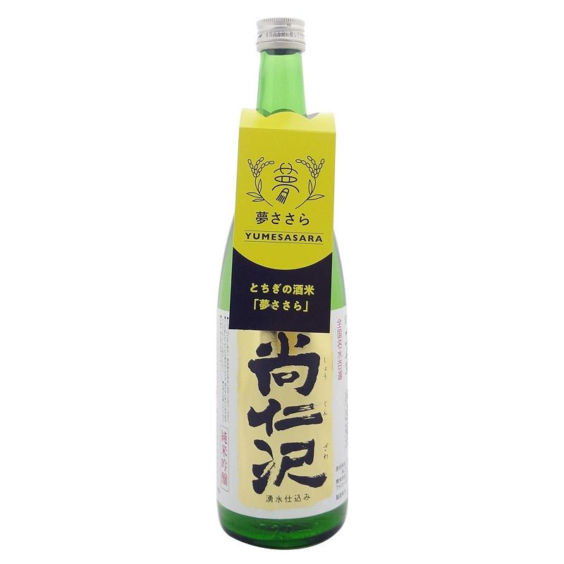 純米吟醸 尚仁沢(夢ささら)720ml