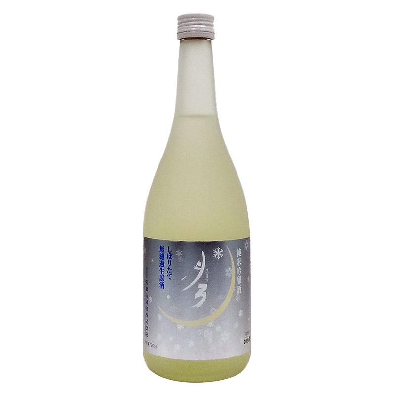 名倉山酒造 しぼりたて無濾過生原酒 月弓かほり720ml