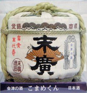 「こまめ君」(末廣酒造)