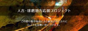 人吉・球磨地方応援プロジェクト