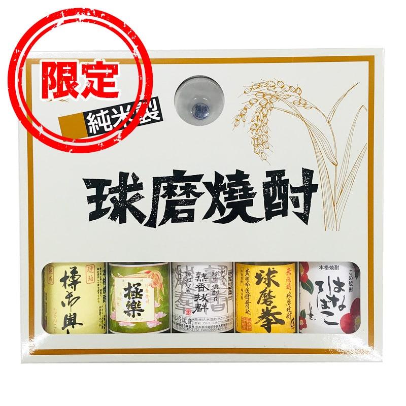 【限定】球磨焼酎ミニボトル&猪口セット