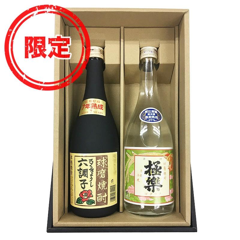 【限定5セット】六調子&極楽 常圧焼酎飲み比べセット