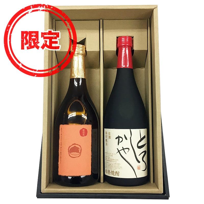 【限定】深野蔵の栗焼酎&古酒とろしかやのセット