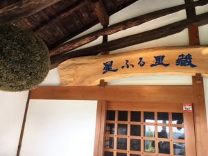 稲葉酒造 蔵入口風景 杉玉と板看板「星ふる里蔵」
