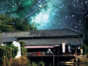 稲葉酒造『星ふる里蔵』