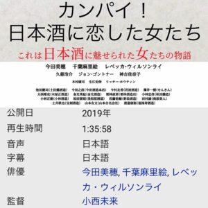 映画『カンパイ! 日本酒に恋した女たち』