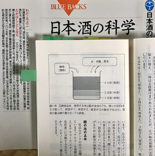 『日本酒の科学 水・米・麹の伝統の技』三段仕込み