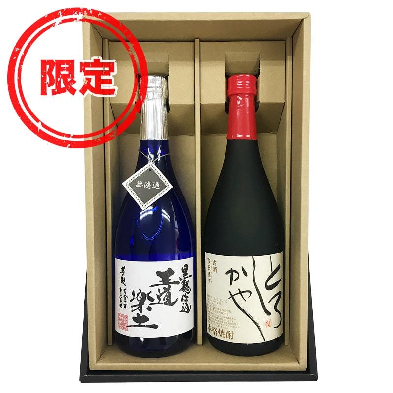 【限定】古酒 王道楽土&古酒とろしかやのセット