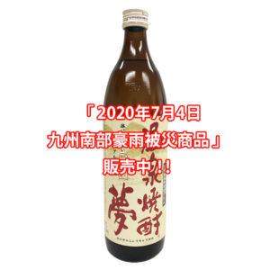「2020年7月4日 九州南部豪雨被災商品」販売中!!