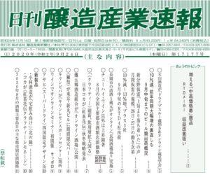 2020年9月24日(木)『日刊 醸造産業速報』表紙