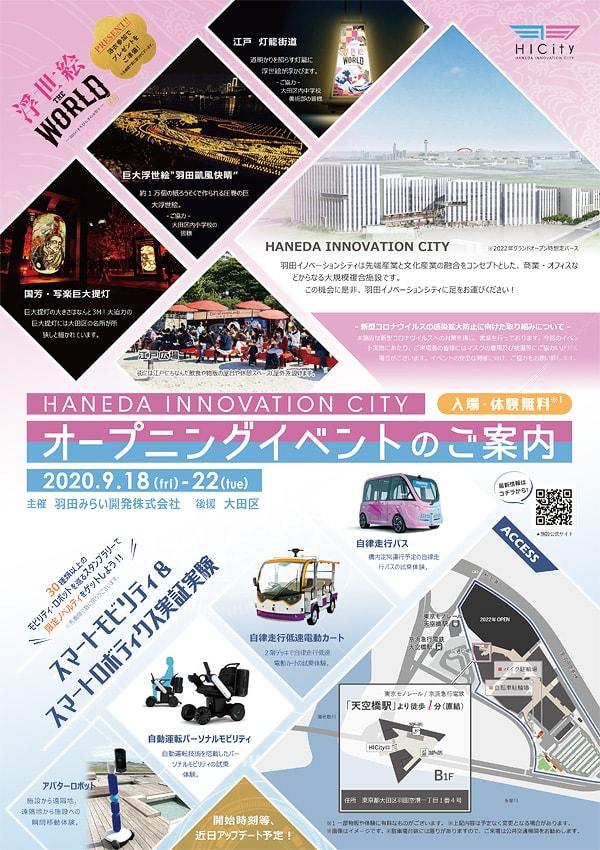羽田イノベーションシティにて行われるオープニングイベントパンフレット