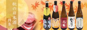 秋の日本酒特集