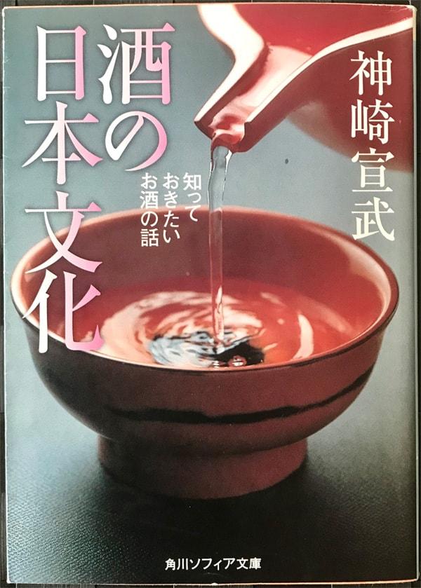 神崎宣武著「酒の日本文化」表紙