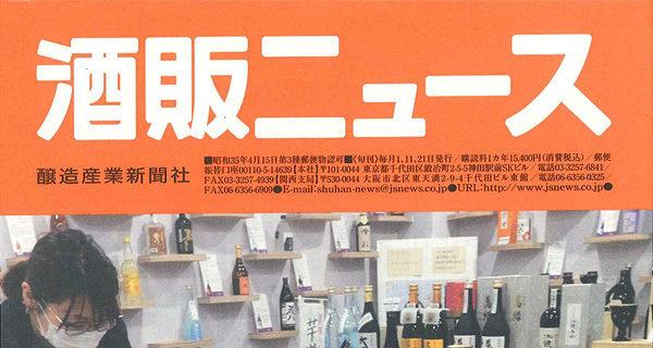 『酒販ニュース』2020年8月1日号表紙
