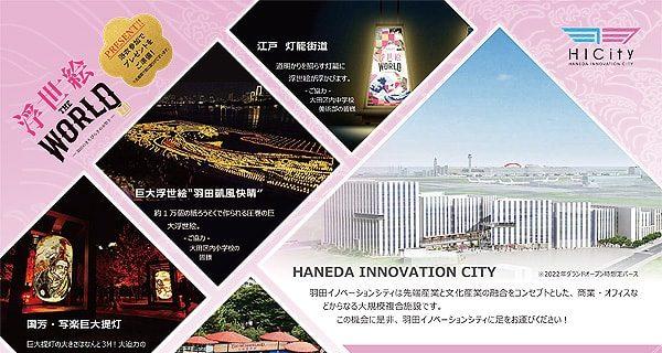 羽田イノベーションシティにて行われるオープニングイベント