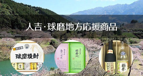 人吉・球磨地方応援商品