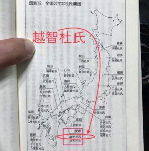 新書本「純米酒を極める」全国の主な杜氏のチャート