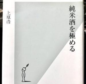 新書本「純米酒を極める」表紙