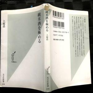 新書本「純米酒を極める」表裏表紙