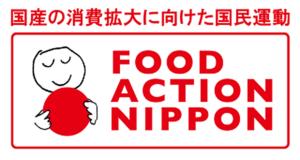 フード・アクション・ニッポン