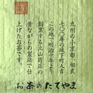 立山商店 お茶『球磨川』の説明