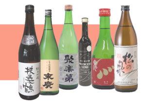 地方の珍しい地酒・日本酒