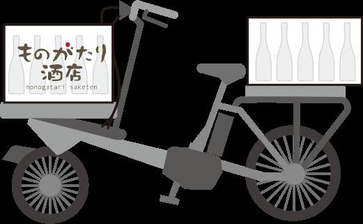 ものがたり酒店電動自転車デリバリー