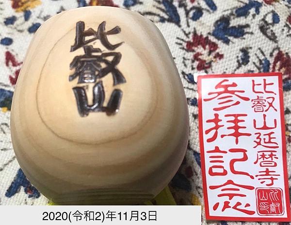 『比叡山』刻印の酒盃