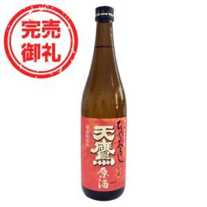 特別純米 天鷹 原酒 ひやおろし 生詰 720ml(完売御礼)
