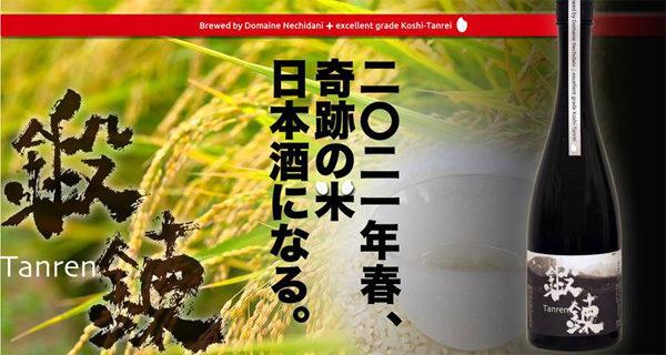 ものがたり酒店&渡辺酒蔵店オリジナルブランド『鍛錬-Tanren-』