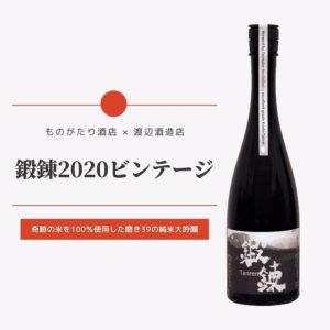 ものがたり酒店×渡辺酒蔵店 鍛錬2020ビンテージ 奇跡の米を100%使用した磨き39の純米大吟醸