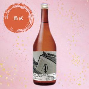 山廃酛使用 有機米純米酒(熟成)