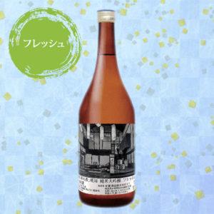 酒米「夢の香」使用 純米大吟醸(フレッシュ)