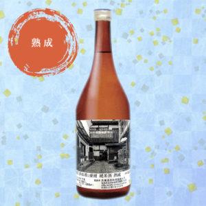 酒米「夢の香」使用 純米酒(熟成)